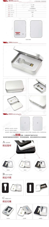 u盘包装铁盒定制