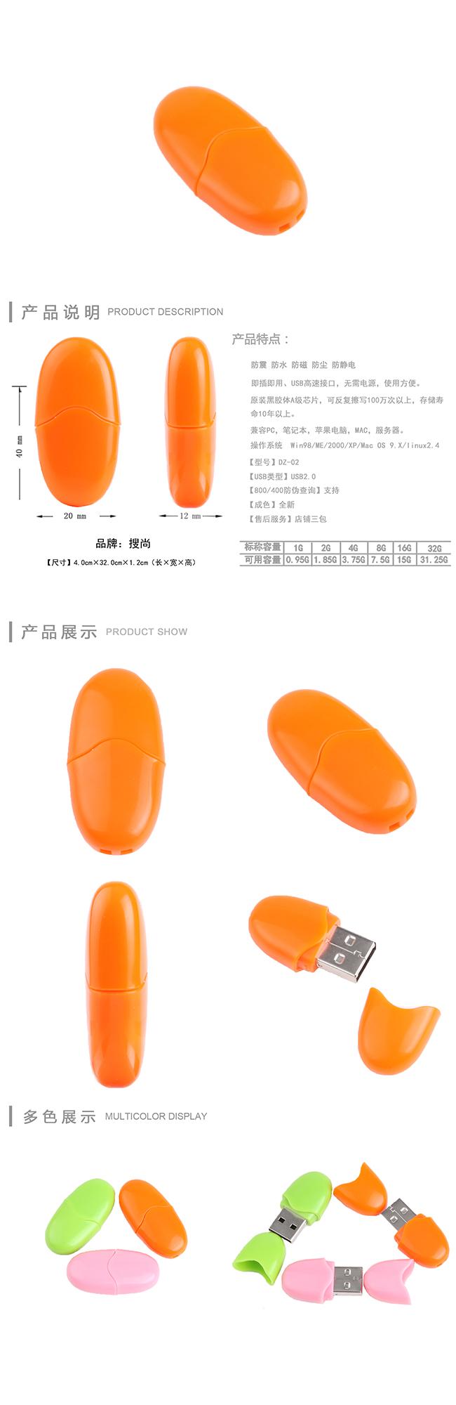 塑胶u盘定制厂家