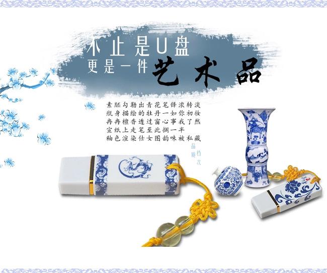唯美中国风——青花瓷u盘