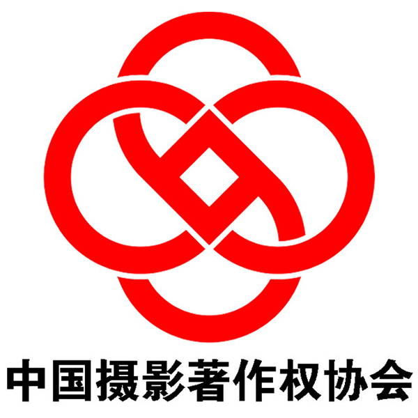 【斯乐克U盘定制】中国摄影著作权协会携手斯乐克  给摄影以价值
