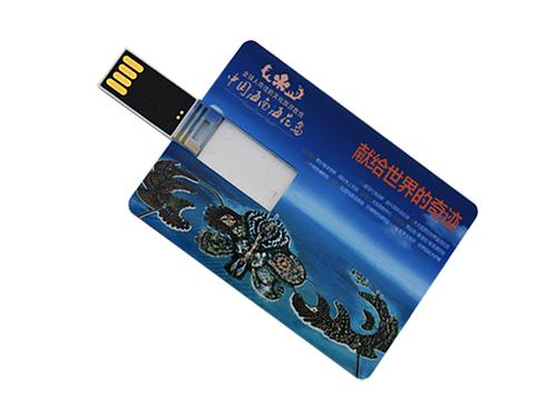 塑胶卡片U盘定制-海南海花岛