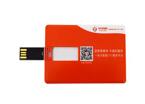 塑胶卡片U盘定制-金色家园网