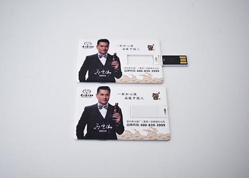 塑胶卡片U盘定制