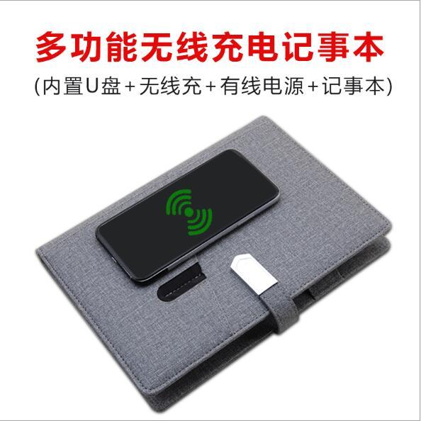 商务人士必备神器:可充电带U盘多功能记事本