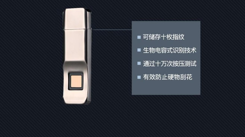 指纹加密u盘如何加密