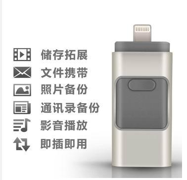 手机u盘是未来热卖大款,与时俱进斯乐克u盘生产厂家创新从不停步