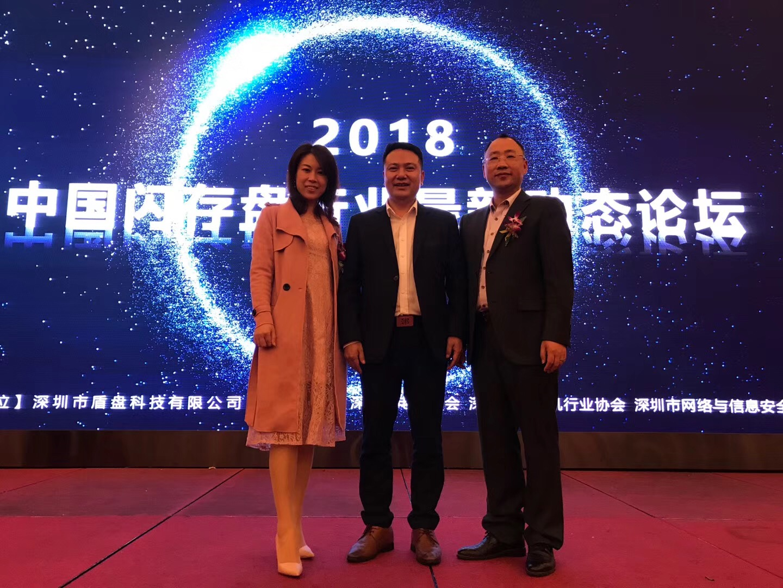 2018中国闪存盘行业论坛,斯乐克优盘定制厂家独角领先跑!