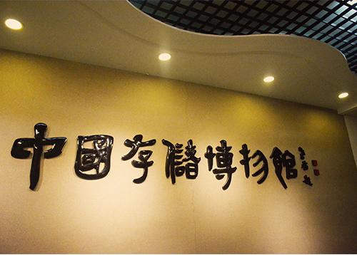 中国存储博物馆