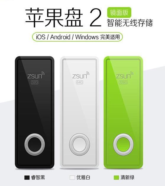 苹果发布会,斯乐克u盘生产商WIFIu盘亮相!